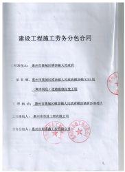 横沥镇X203线道路维修拓宽竞博jbo首页